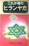 これが噂のヒランヤだ―ピラミッドパワーを超えた奇跡の黄金六芒星