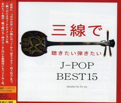 [画像:三線で聴きたい 弾きたいJ-POPベスト15]
