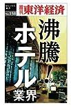 沸騰!ホテル業界―週刊東洋経済eビジネス新書No.158 画像