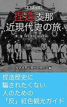 [捏造支那近現代史研究会]の写真でたどる捏造支那近現代史の旅 : 第二集<辛亥革命・国民革命>