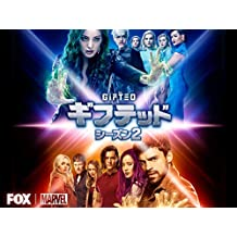 ギフテッド 新世代X-MEN誕生 シーズン2 (吹替版)