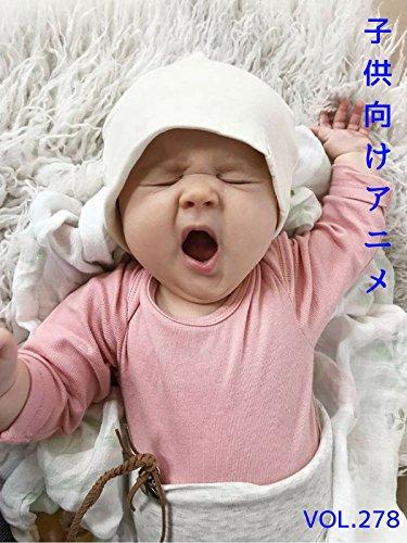 子供向けアニメ VOL. 278