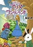 コミック版 アリス イン ワンダーランド / 阿部 潤 のシリーズ情報を見る