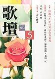 歌壇 2014年 05月号 [雑誌]