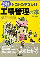 トコトンやさしい工場管理の本 (今日からモノ知りシリーズ)