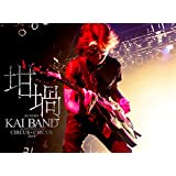 45th Anniversary Tour KAI BAND CIRCUS & CIRCUS 2019 坩堝 [DVD]