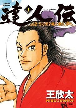 [王欣太]の達人伝 ~9万里を風に乗り~ : 1 (アクションコミックス)