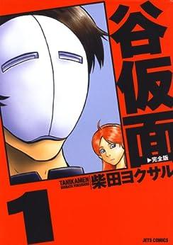 [柴田ヨクサル]の谷仮面 完全版 1 (ジェッツコミックス)