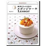 卵1個でちゃんと覚えるスポンジケーキLESSON / 1冊 TOMIZ/cuoca(富澤商店)