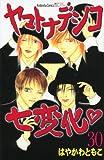 ヤマトナデシコ七変化 (30) (講談社コミックス別冊フレンド)