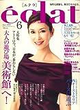 eclat (エクラ) 2008年 06月号 [雑誌]