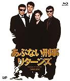 「あぶない刑事リターンズ」スペシャルプライス版[Blu-ray/ブルーレイ]