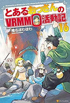 [Novel] とあるおっさんのVRMMO活動記 第01 16巻 [To Aru Ossan no VRMMO Katsudoki vol 01 16], manga, download, free