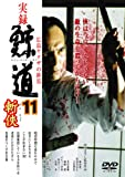実録・鯨道11 [DVD]