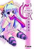 C3‐シーキューブ〈9〉 (電撃文庫)