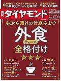 週刊ダイヤモンド 2017年 11/11 号 [雑誌] (外食チェーン全格付け)