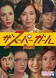 ザ・スーパーガール DVD-BOX Part1 デジタルリマスター版[DVD]