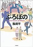 ぷろぼの (文春e-book)