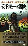 天下統一の闇史―秀吉・信長・家康 戦国「炎の巻」 (プレイブックス)