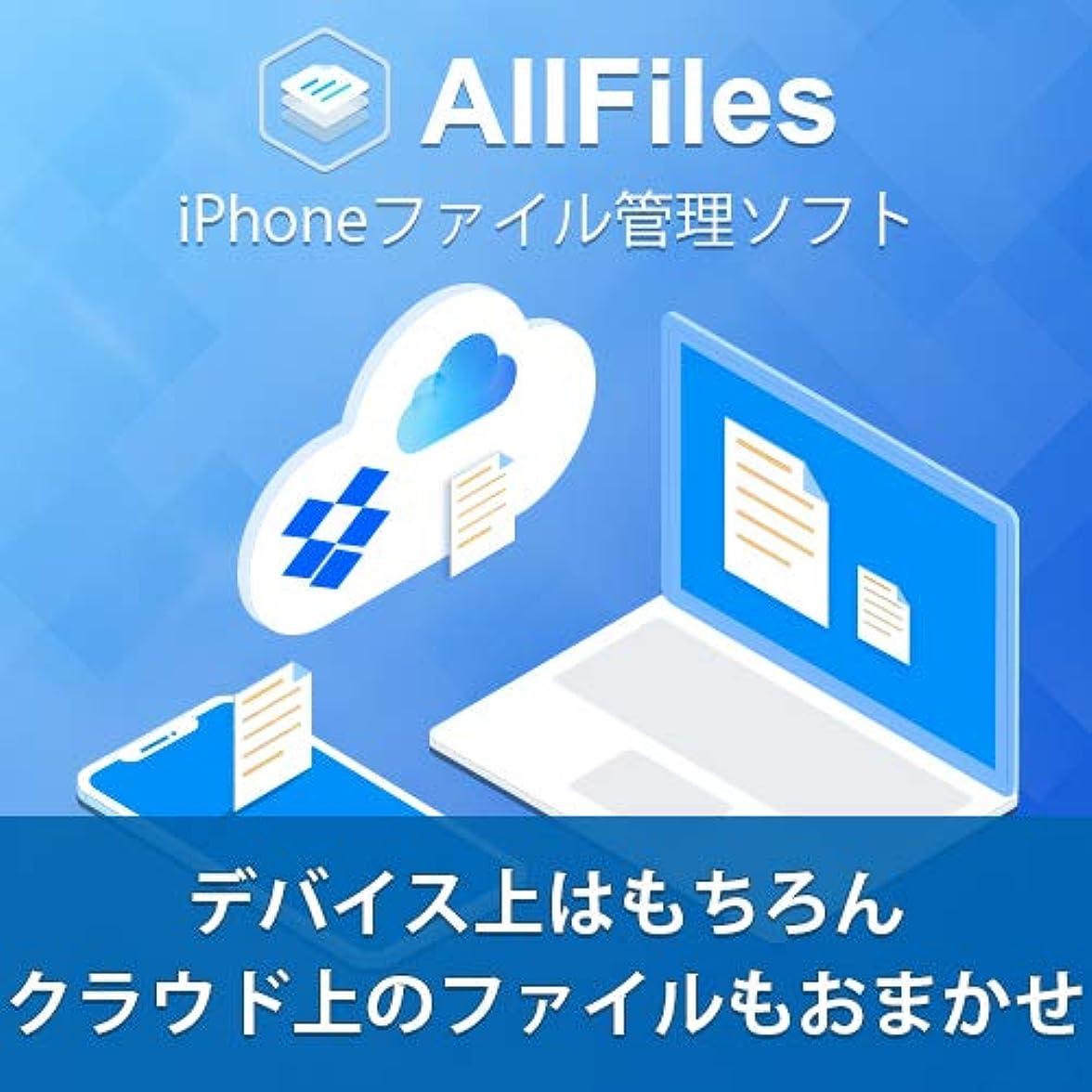 証言する実行可能評議会AllFiles for Win 1ライセンス【パソコン、iPhone、iCloud の間をドラッグ&ドロップでファイル移動! 大事なファイルの管理?バックアップに】 ダウンロード版