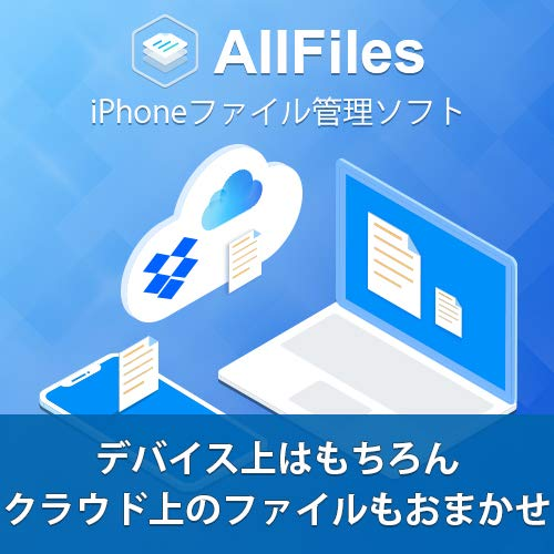 【無料版】 AllFiles for Win 【パソコン、iPhone、iCloud の間をドラッグ&ドロップでファイル移動! 大事なファイルの管理・バックアップに】|ダウンロード版