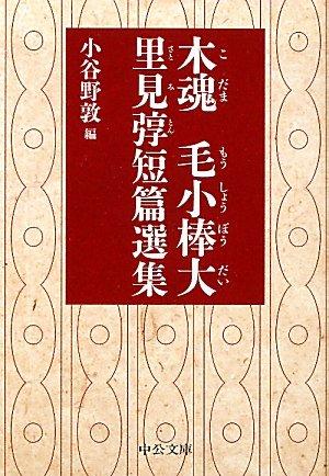 木魂/毛小棒大―里見〓短篇選集 (中公文庫)の詳細を見る