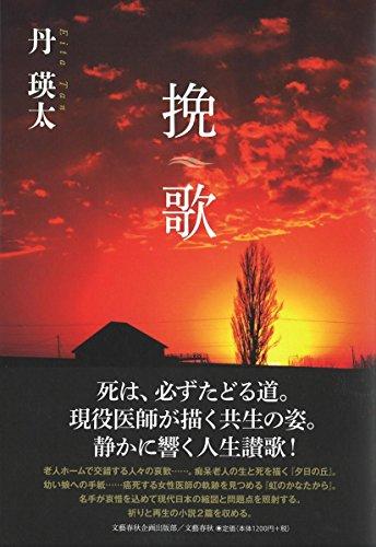挽歌 (文藝春秋企画出版)