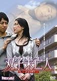 双子未亡人 / 母と息子の淫らな関係 [DVD]