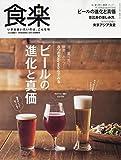 食楽(しょくらく) 2019年 07 月号 [雑誌]