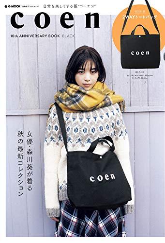 coen 10th ANNIVERSARY BOOK BLACK (e-MOOK 宝島社ブランドムック)