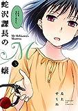 蛇沢課長のM嬢 3 (サンデーGXコミックス)