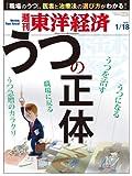 週刊東洋経済 2014年1/18号 [雑誌]