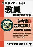 教員採用試験対策参考書 1 教職教養I(教育原理・教育史 ) 2019年度版 オープンセサミシリーズ (東京アカデミー編)