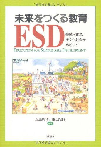 未来をつくる教育ESD―持続可能な多文化社会をめざして―の詳細を見る