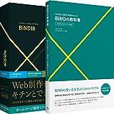 BiND for WebLiFE* 10 プロフェッショナル Windows版 解説本付き