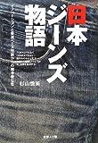 日本ジーンズ物語