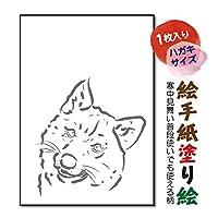 絵手紙塗り絵 年賀状/寒中見舞い/ 干支戌『にやりと笑う柴犬』はがきサイズ1枚 画仙紙