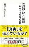 安倍官邸と新聞 「二極化する報道」の危機 (集英社新書) -