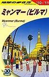 D24 地球の歩き方 ミャンマー 2010‾2011 画像