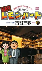 BARレモン・ハート 20巻 表紙画像