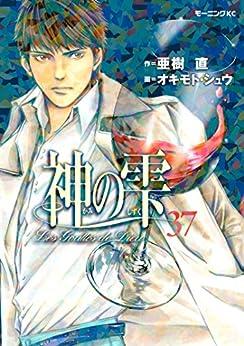 [亜樹直, オキモト・シュウ]の神の雫(37) (モーニングコミックス)