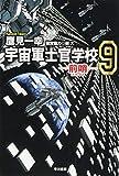 宇宙軍士官学校─前哨─ 9 (ハヤカワ文庫JA)