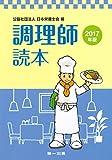 調理師読本〈2017年版〉