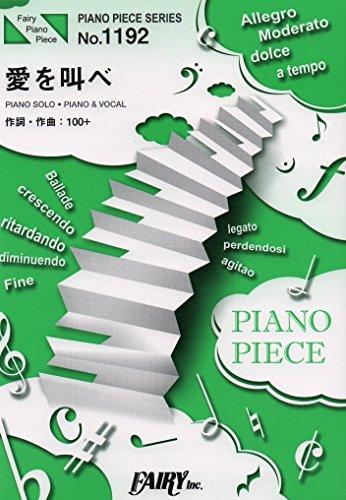ピアノピースPP1192 愛を叫べ / 嵐  (ピアノソロ・ピアノ&ヴォーカル) (FAIRY PIANO PIECE)