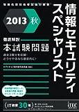 徹底解説情報セキュリティスペシャリスト本試験問題〈2013秋〉 (情報処理技術者試験対策書)