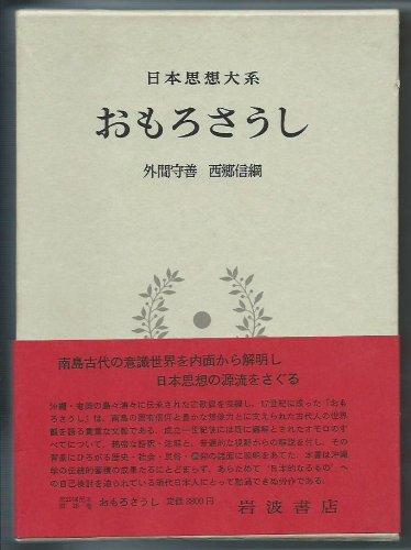 日本思想大系〈18〉おもろさうし