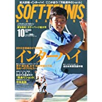 SOFT TENNIS MAGAZINE (ソフトテニス・マガジン) 2012年 10月号 [雑誌]