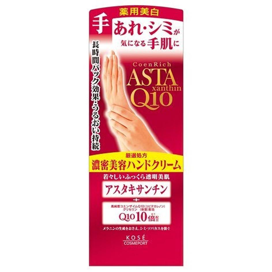 慣習王女いまKOSE コエンリッチ プレシャス 薬用ホワイトニング ハンドケアクリーム 60g (医薬外部品)
