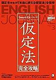 [音声DL付]ENGLISH JOURNAL (イングリッシュジャーナル) 2019年3月号 ?英語学習・英語リスニングのための月刊誌 [雑誌]