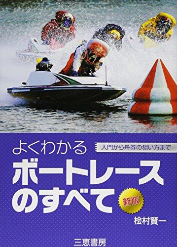 よくわかるボートレースのすべて―入門から舟券の狙い方まで (・・・